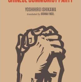 Book Review: The Formation of the Chinese Communist Party