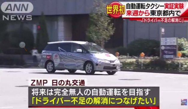 Who Needs Uber? World's First Driverless Taxi Trial Begins In Tokyo